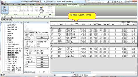 18 0 建具表 3di library for housing family template for revit