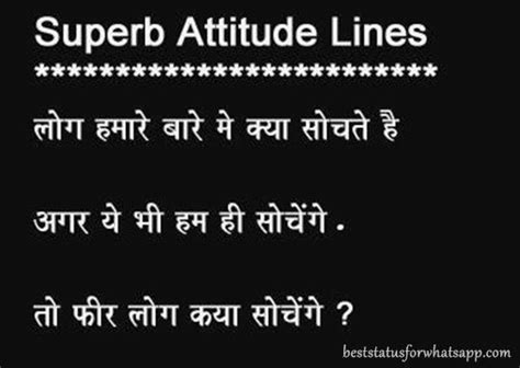 facebook attitude shayari quotes about love and jealousy like success great quotes