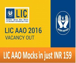 lic aao application 2016 700 lic aao admit card 2016 out career