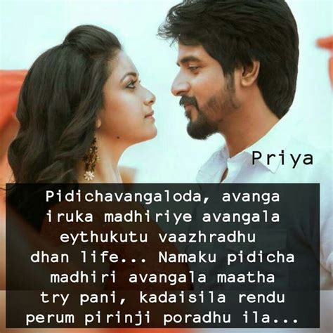new fb love qoutes tamil newhairstylesformen2014 com remo kavithai in english remo kavithai in english 17 best
