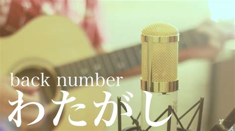 back numbercover わたがし back number cover
