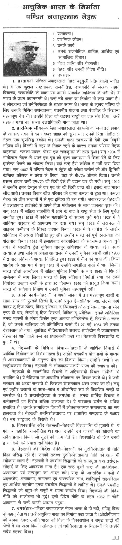 jawaharlal nehru biography in hindi essay writing introductions for essay on pandit jawaharlal nehru