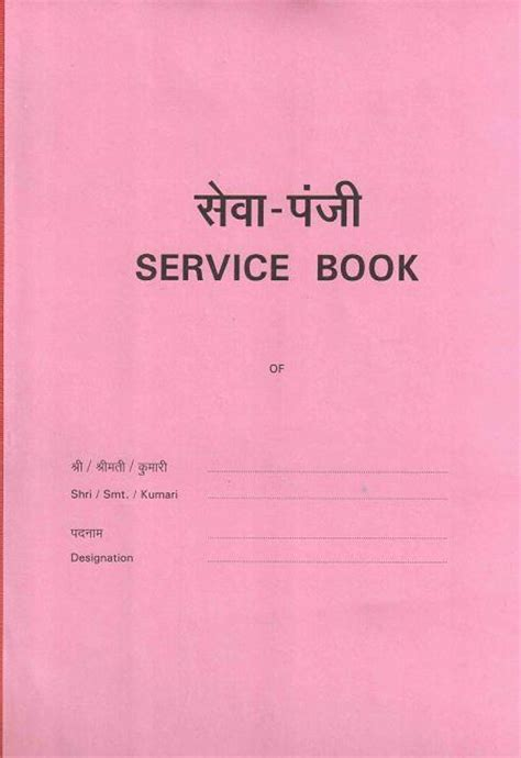 service books service book for central government employees in vadodara gujarat india milan