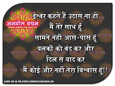 Gita Syari god quotes in anmol vachan