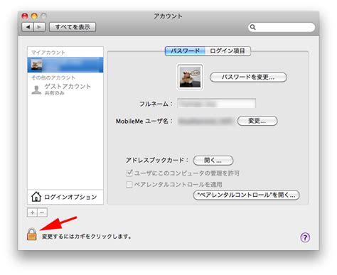 Mac Os X Autologin by Mac Mac Os Xの自動ログインを設定する方法 Logon Blog