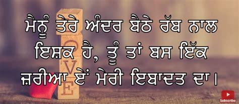 top  punjabi love status  images    hd