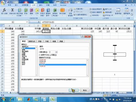 2 4 construct ogive with excel youtube 2 4 如何用excel 2010計算標準差 99學年度版本 youtube