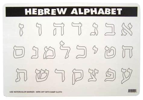 printable hebrew alphabet hebrew alphabet coloring pages printable free coloring