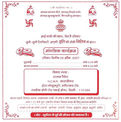 wedding card hindu invitation card matter for retirement in