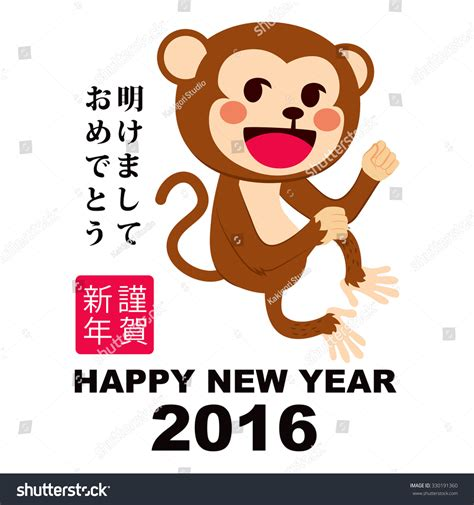 new year character images zodiac sign monkey character stock vector
