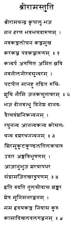 shree ramchandra kripalu bhajman lyrics sri ram chandra krupalu bhajman by tulsidas sanskrit text