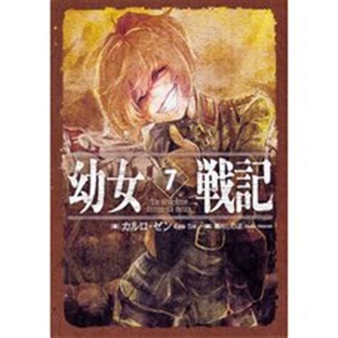 the saga of the evil vol 1 light novel deus lo vult saga of the evil vol 2 light novel