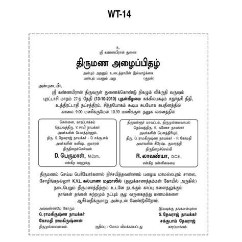 tamil marriage invitation printing in bangalore wedding