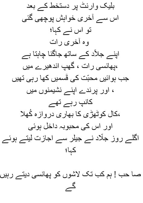 Pin by Sara Ansari 👑 on Deep...( گہرائی ) | Urdu novels