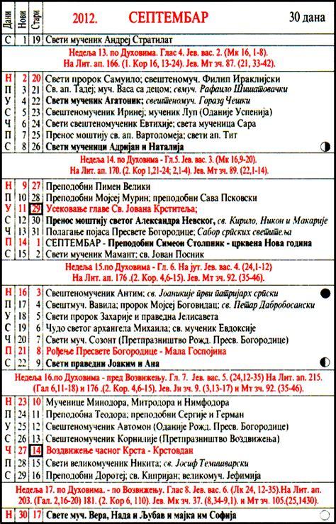 pravoslavni crkveni kalendar za 2012 09