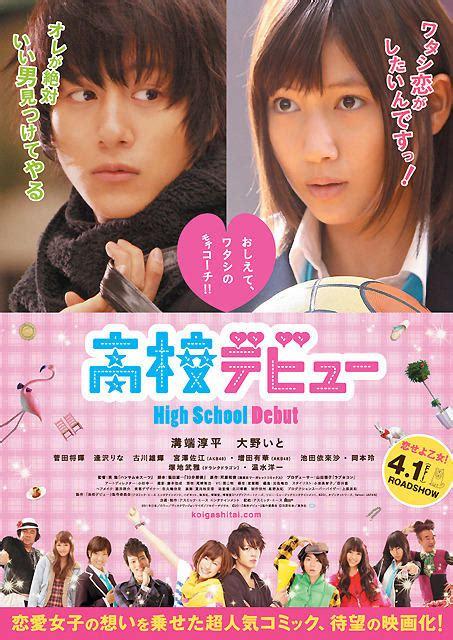 High School Debut 2011 Full Movie Movie High School Debut Koukou Debut Absolute Miscast Orange Jasmine Purple Yam