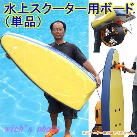 water scooter singapore wich rakuten global market water scooter boards single