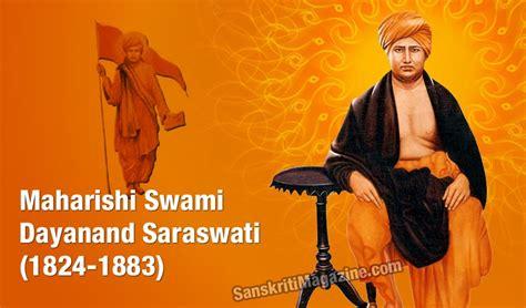 maharishi swami dayanand saraswati was a hindu spiritual