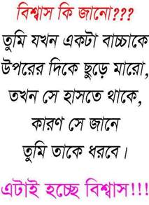 up letter in bengali up letter in bengali bengali quotes picture new