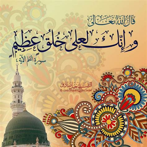 islamic artworks 38 139 best خير خلق الله images on allah islamic
