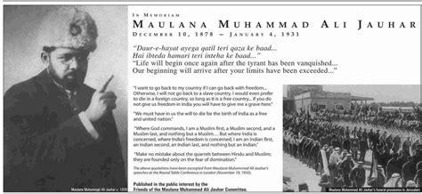 biography of maulana muhammad ali jauhar independance struggle abdullahajmi s blog