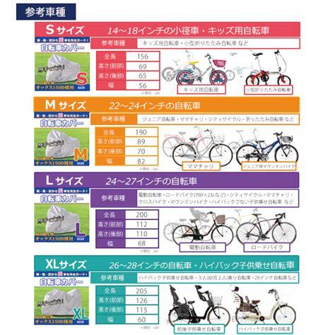 Mamypoko Xl 26 Xl26 Mamypoko Xl26 楽天市場 自転車カバー xl 26 28インチ ハイバック子供乗せ 二人乗り 三人乗り 自転車 あす楽 配送種別 a メール便限定 送料無料 ロイヤルショップ