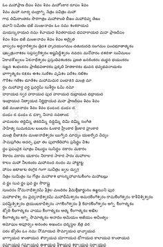 Chinni Chinni Aasalu O chinni chin.. telugu song lyrics