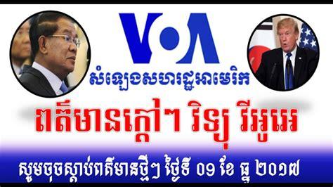 voa radio voa radio khmer news ពត ម នក ដ ៗ វ ទ យ វ អ អ ព លព រ ក