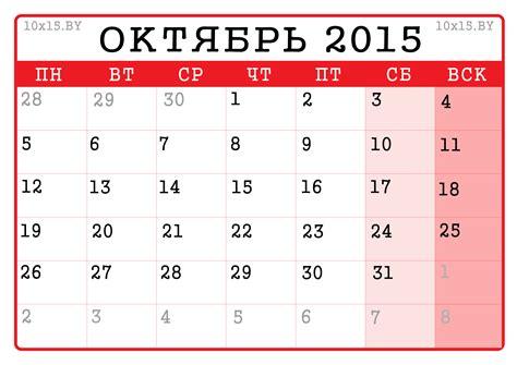 borang be 2015 upcoming 2015 2016 календарь на октябрь 2015 года скачать и распечатать