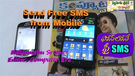 free sms on mobile from how to send free sms from mobile with waytosms etc