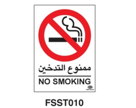 no smoking sign arabic welcome to farook international stationery making