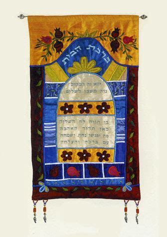 jewish home decor home blessing home decor in hebrew multi color