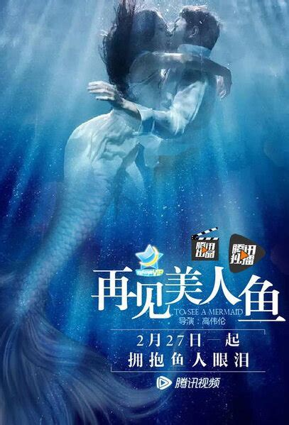 film mandarin mermaid to see a mermaid 2016 china film cast chinese movie