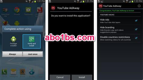download youtube adaway المحترف