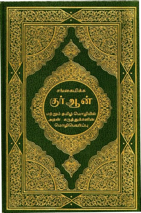 picture of quran book the gallery for gt quran book cover