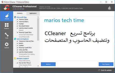ccleaner activator برنامج تسريع و تنضيف الحاسوب والمتصفحات مع التفعيل