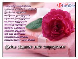 wedding wishes poem in tamil image gallery happy anniversary wishes poems