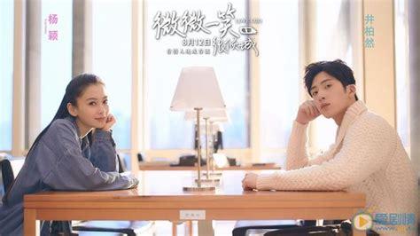 film love 020 微微一笑很傾城 誰是你心目中的貝微微 每日頭條