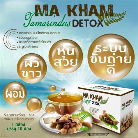 Compare Detox Thailand by Ma Kham Detox Thailand Best Selling Products