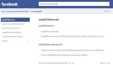 Report Account Hacked by Report My Account Hacked 03 It24hrs By ปานระพ