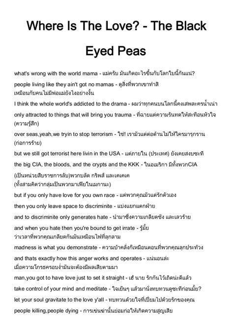 black eyed peas where is the love lyrics where is the love the black eyed peas