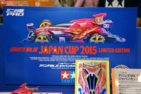 Tamiya Avante Mk Ii Japan Cup 2015 avante mk iii japan cup 2015 limited ma chassis mini 4wd images list
