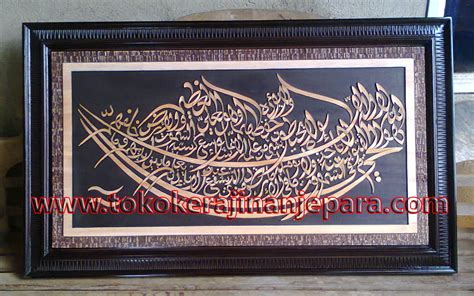 Rekal Ukir Jati Allah Muhammad Ukuran 18 Cm kaligrafi kayu jepara murah loster jati loster kayu