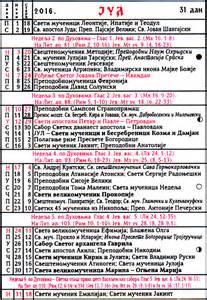 Kalendar 2018 Crkveni Pravoslavni Crkveni Kalendar Za 2016 07