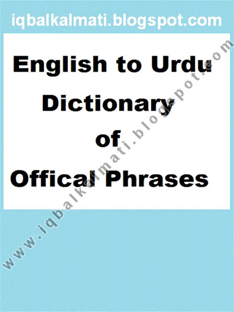 english to urdu dictionary free download full version for windows 7 english to urdu dictionary online urdu to english autos post