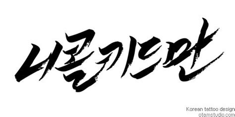 tattoo fonts korean best 25 korean tattoos ideas on minimalist