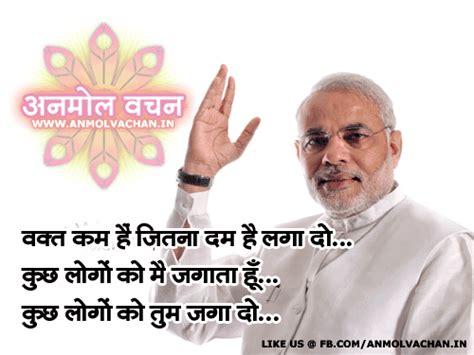 modi biography in english narendra modi quotes in hindi quotesgram