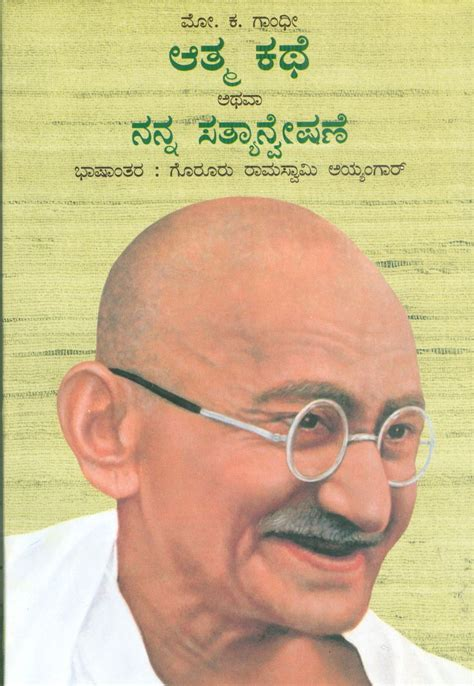 biography of mahatma gandhi in kannada language 70 best mahatma gandhiji images on pinterest indian art