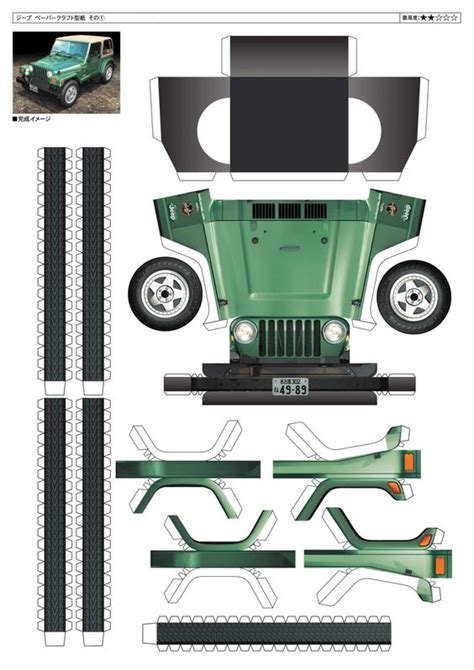 Papercraft Jeep - jeep non 01 of 02 paper models