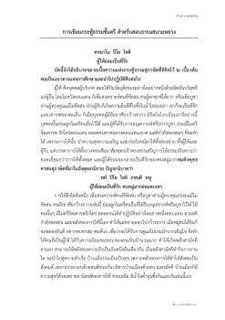 ๑.การเขียนกระทู้ธรรมชั้นตรี หมวดทาน | PubHTML5